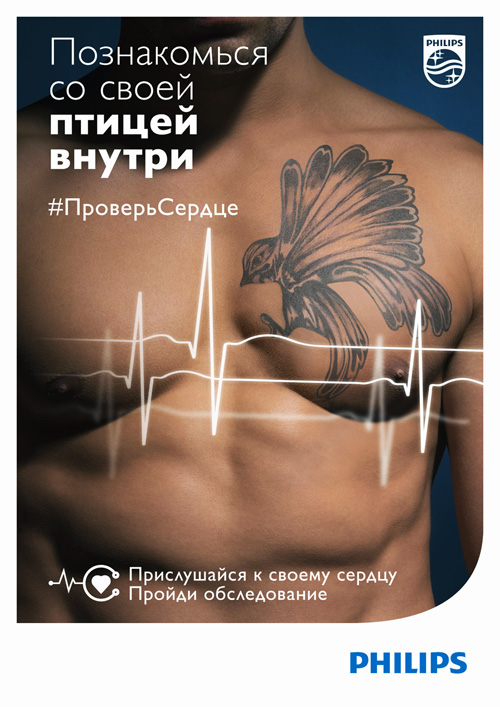 Philips Cardio Campaign For Ogilvy Moscow
