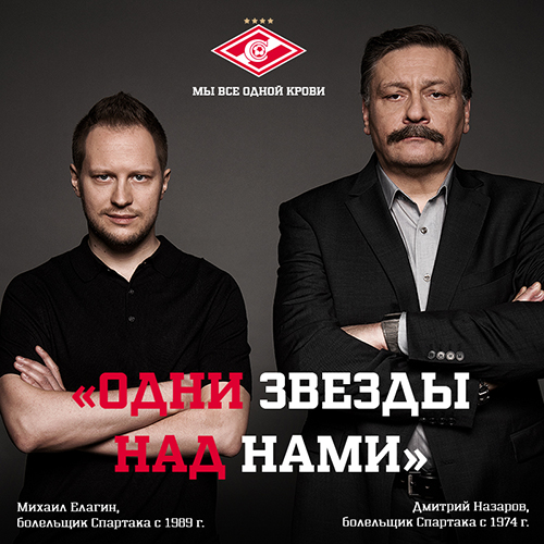SPARTAK MOSCOW CAMPAIGN