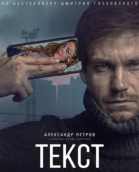 TEXT MOVIE POSTER